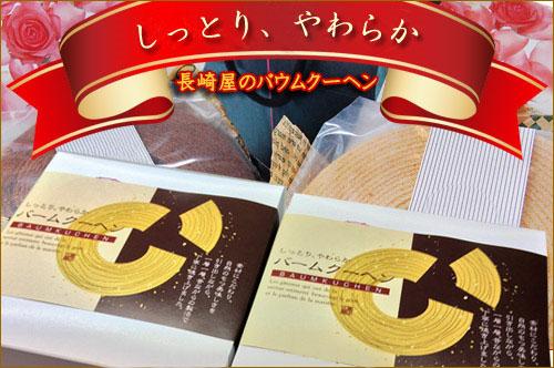 【長崎屋の看板】クリーミーバウムクーヘン