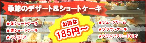 【ショートケーキ、単品デザート各種】