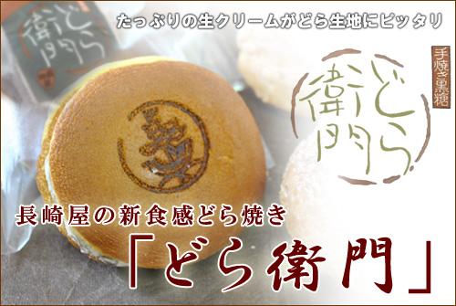 【長崎屋の新食感どらやき】どら衛門
