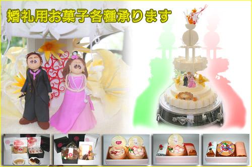 【婚礼用お菓子・ウェディングケーキ】