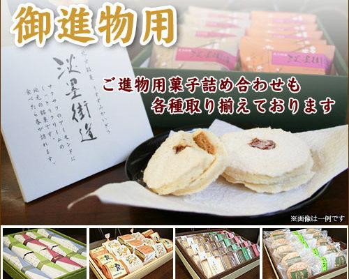 【ご進物用菓子各種詰め合わせ】