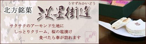 【春】北方から春をお届け~北方銘菓「淡墨街道」~