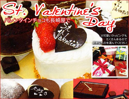 【バレンタインチョコ発売中!】