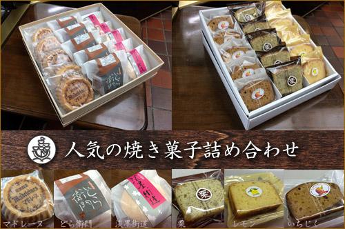 【長崎屋の焼き菓子】人気の焼き菓子詰め合わせ