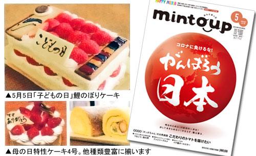 【情報誌minto掲載中!】こどもの日、母の日に大粒苺のケーキで盛大に祝福!
