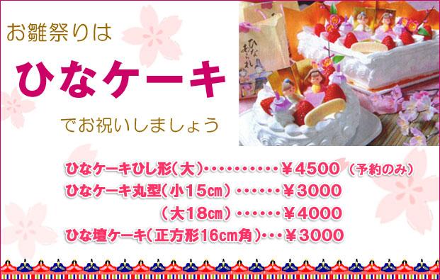 【ひな祭り】ひなケーキでお祝い