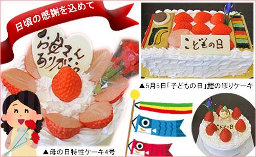 【こどもの日・母の日】鯉のぼりケーキで子どもの日を楽しくお祝い!苺のケーキで母の日は盛大に祝福!